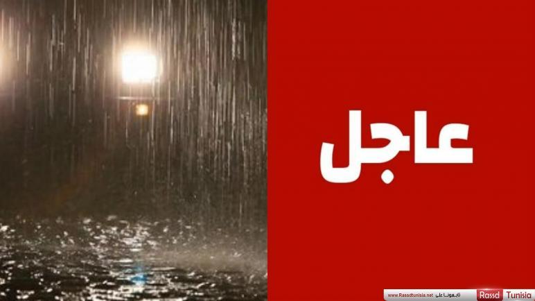 عاجل / بالفيديو : أمطار و فيضانات بعديد الولايات بالجمهورية و حالة استنفار !!! التفاصيل في كل ولاية