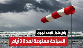 بلاغ عاجل للرصد الجوي : البحر شديد الاضطراب و السباحة ممنوعة لمدة 3 أيام !