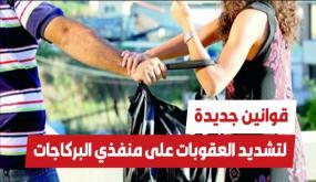 """وزير الداخلية يعلن أن الحكومة ستصدر تشريعات جديدة لتشديد العقوبات على منفذي """"البراكاجات"""""""