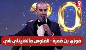 """بالفيديو/ فوزي بن قمرة يعلن عودته لعالم الغناء ويؤكد: """" الفلوس ماتعنينلي شي"""""""