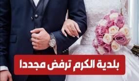 مرة أخرى : بلدية الكرم تمتنع عن إبرام عقد زواج تونسية بغير مسلم
