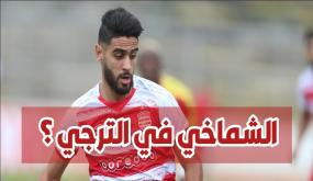 اتفاق رسمي بين الترجي الرياضي و لاعب النادي الإفريقي ياسين الشماخي ؟ تفاصيل أكثر