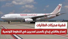 قضية محركات الطائرات : إصدار بطاقتي إيداع بالسجن لمديرين في الخطوط التونسية