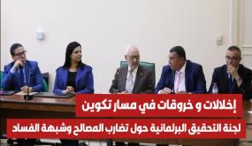 منظمة بوصلة : إخلالات وخروقات في مسار تكوين لجنة التحقيق البرلمانية حول تضارب المصالح وشبهة الفساد