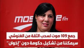 """عبير موسي: جمع 109 صوت لسحب الثقة من راشد الغنوشي سيمكننا من تشكيل حكومة دون """"إخوان"""""""