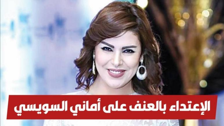 الاعتداء على الفنانة التونسية أماني سويسي بالعنف الشديد في صفاقس (فيديو)