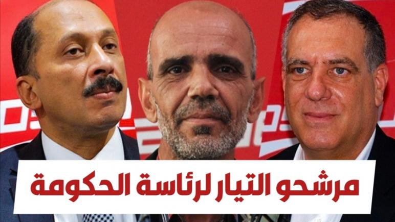 وردنا الآن : التيار الديمقراطي يرشح محمد عبو و غازي الشواشي و محمد الحامدي لرئاسة الحكومة القادمة (التفاصيل)