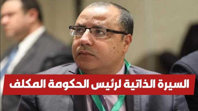 السيرة الذاتية لهشام المشيشي المكلف بتشكيل الحكومة التونسية القادمة
