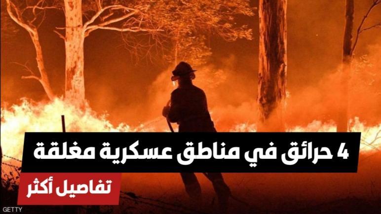القصرين: 4 حرائق في المناطق العسكرية المغلقة بالشعانبي والسلوم وسمامة ومغيلة (التفاصيل كاملة)
