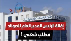 التونسيون يدعون لإقالة الرئيس المدير العام للصوناد بعد الانقطاع المتكرر للماء في أغلب مناطق الجمهورية