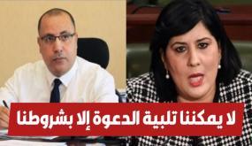 بعد أن دعاها هشام المشيسي لمقابلته : عبير موسي ترفض تلبية الدعوة و تضع شروطا للموافقة