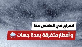 هام جدا : بداية من الليلة و غدا تغير منتظر في العوامل الجوية و أمطار بعدة مناطق (التفاصيل+صور)