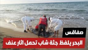 صفاقس: البحر يلفظ جثة شاب تحمل اثار عنف يرجح قتله أثناء عملية حرقة