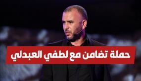 تونسيون يطلقون حملة تضامن مع لطفي العبدلي ضد الهجمة الشرسة لأنصار الحزب الدستوري الحر