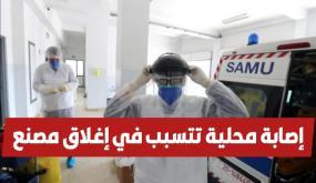 وردنا الآن : تسجيل اصابة محلية بفيروس كورونا لشابة تبلغ من العمر 31 سنة و غلق مصنع (التفاصيل)