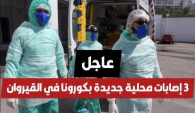 عاجل : تسجيل 3 إصابات محلية جديدة بكورونا في القيروان و هكذا انتقلت العدوى