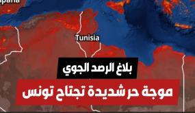 بلاغ عاجل للرصد الجوي : بداية من الإربعاء تونس تشهد موجة حرارة جديدة تجتاح عديد الولايات