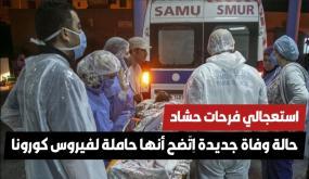 استعجالي فرحات حشاد: حالة وفاة جديدة اِتّضح الآن أنها حاملة لفيروس كورونا وإجراءات عاجلة