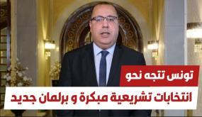 الأحزاب ترفض حكومة المستقلين و تونس تتجه نحو انتخابات تشريعية مبكرة و برلمان جديد