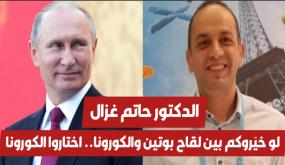 الدكتور التونسي حاتم الغزال: لو خيّروكم بين لقاح بوتين والكورونا.. اختاروا الكورونا بدون تردّد لهذه الأسباب!