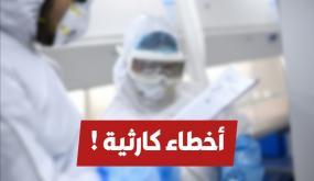 بسبب خطأ في تحليلهما: مواطنان مصابان بكورونا يغادران مركز الحجر بالمنستير و يعودان لمدينتهم