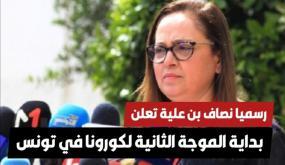 نصاف بن عليّة تعلن رسميا بداية الموجة الثانية من فيروس كورونا في تونس (التفاصيل)