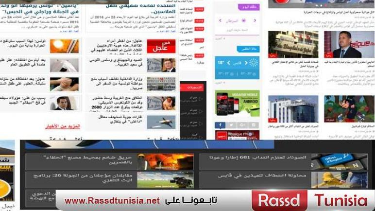 تونس : جولة في صفحات بعض المواقع الاخبارية الالكترونية ليوم الجمعة 8 نوفمبر 2019