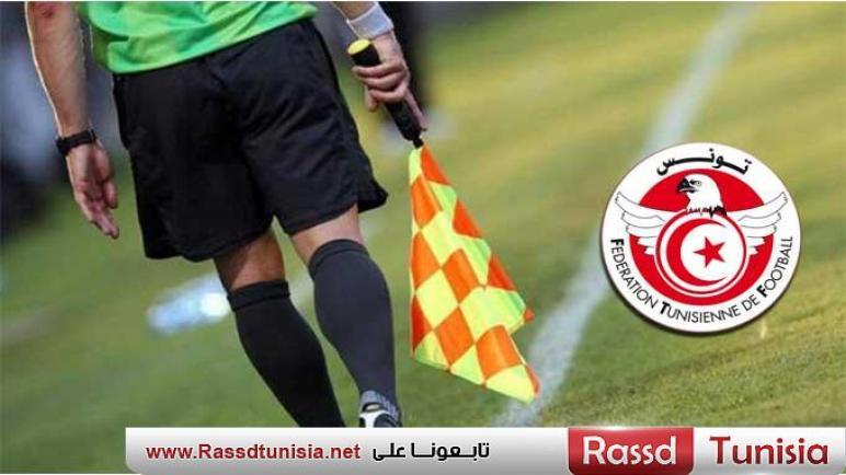 كاس تونس لكرة القدم : تعيين حكام مقابلات الدور الاول