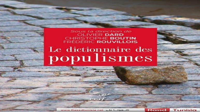 """""""قاموس الشعبوية"""": ليست مجرّد ظاهرة سياسية"""