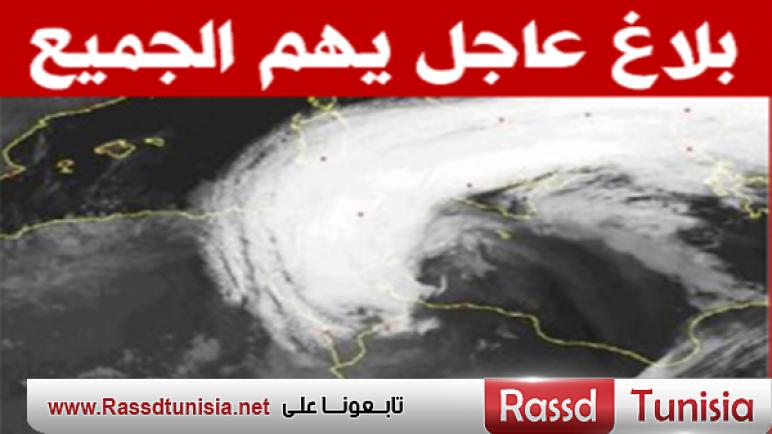 بلاغ هام : أمطار غزيرة في حيز زمني وجيز الليلة و غدا و لجنة مجابهة الكوارث تُحذر سكان 14 ولاية