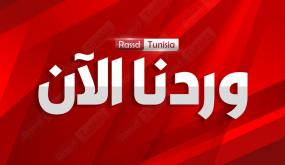 وردنا الآن : وزارة الصحة تعلن عن تسجيل 5 حالات إصابة جديدة وافدة بالكورونا في تونس