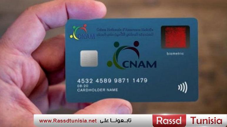 قريبا/ أمر حكومي ينظم آليات استخدام بطاقة العلاج الالكترونية