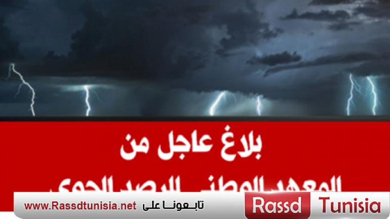 بلاغ عاجل من معهد الرصد الجوي : أمطار غزيرة منتظرة بداية من الليلة وخاصة يوم الغد بهذه الجهات