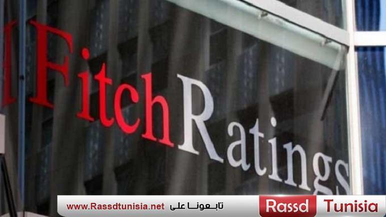"""""""فيتش رايتينغ"""" تؤكد الترقيم السيادي لتونس عند """"ب ايجابي"""" مع افاق سلبية"""