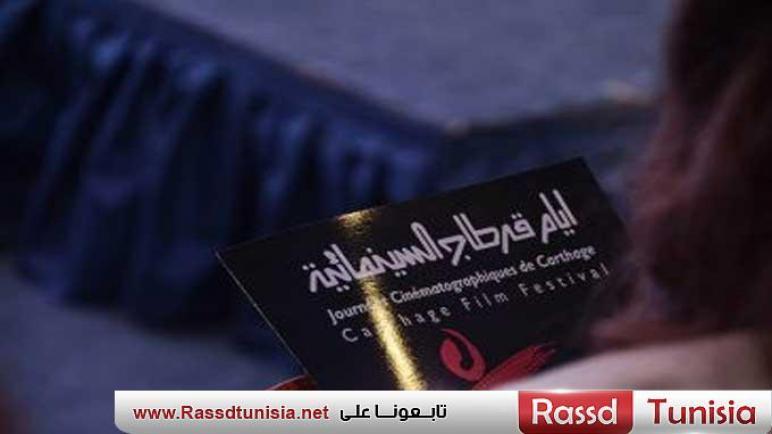 قائمة الأفلام التونسيّة المشاركة في الدورة 30 لأيّام قرطاج السينمائيّة