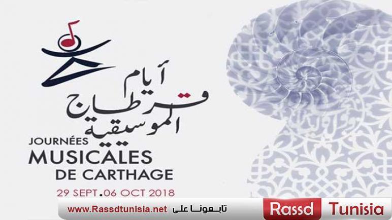 """أيام قرطاج الموسيقية 2019 : قناة """"تي في 5 موند"""" تحدث جائزة للمواهب الشابة بالمغرب العربي"""
