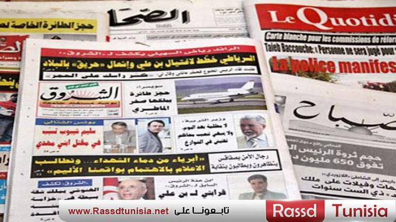 أبرز اهتمامات الصحف التونسية ليوم السبت 12 اكتوبر