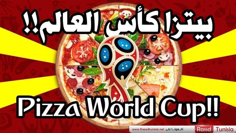 تونس تشارك في كأس العالم للبيتزا