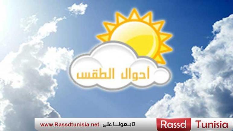 تونس: هكذا سيكون الطقس اليوم وغدا..