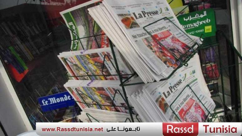 أبرز اهتمامات الصحف التونسية ليوم الاربعاء 02 أكتوبر