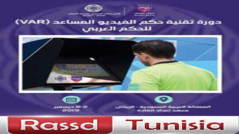 """تبدأ غداً في العاصمة السعودية الرياض بمشاركة 30 حكماً الاتحاد العربي لكرة القدم يقيم دورة للحكام في تقنية """"VAR"""" بإشراف """"FIFA"""""""
